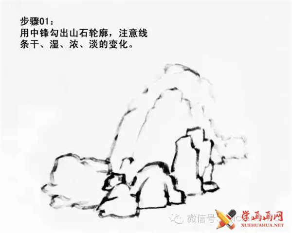 国画山石的画法(1)
