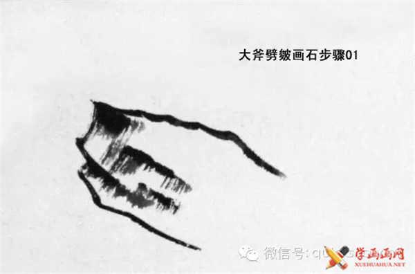 国画山石的画法(7)