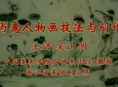 视频:吴山明写意人物画技法