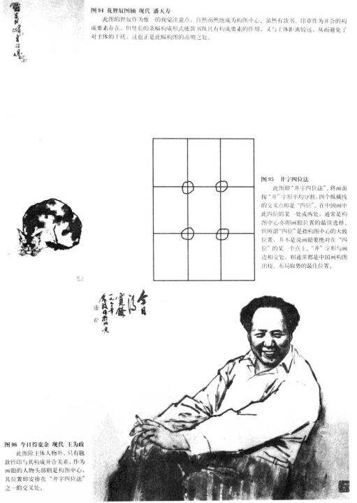国画学习资料_《中国画构图艺术》(1)
