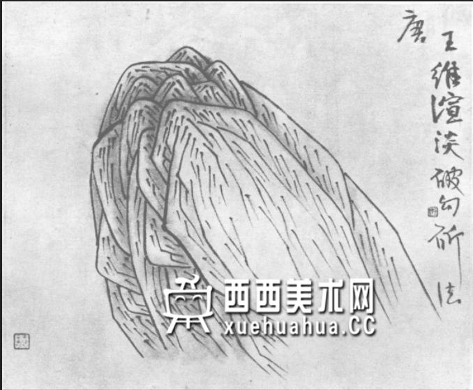 国画山石皴法详解(多图预警)(6)