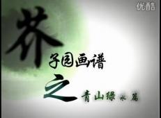 王飞飞芥子园山水画视频教学全集_第一集《树的画法》