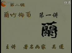 吴蓬国画教学_《梅兰竹菊》的画法视频全集