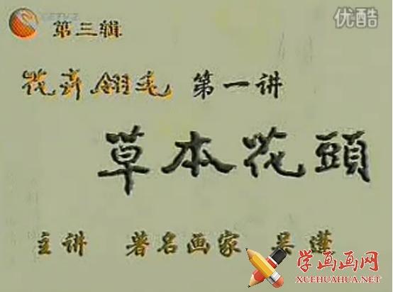 吴蓬芥子园讲座第三辑:国画花卉翎毛全集在线观看(1)