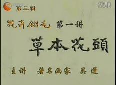 吴蓬芥子园讲座第三辑:国画花卉翎毛全集在线观看