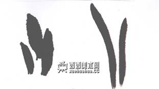 儿童水墨画水仙的画法(1)