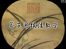 国画入门教学视频:芥子园国画花卉画法视频合集