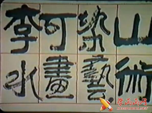李可染国画山水(1)
