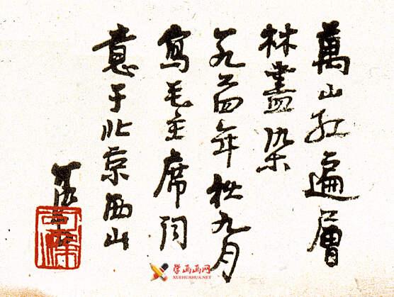 李可染画作《万山红遍》(3)