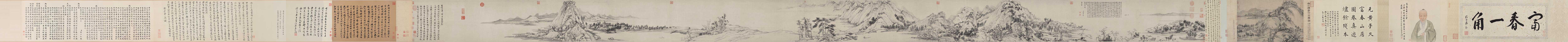 《富春山居图》全卷超高清图片赏析(1)