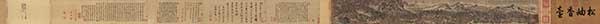 王蒙晚年书画代表作《太白山图》全卷高清图片赏析(1)