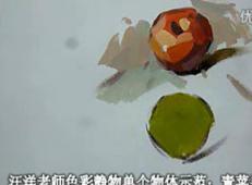 水粉画苹果的画法视频教程