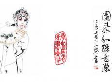 季仁葵的国画作品-《京剧人物》 (1).jpg