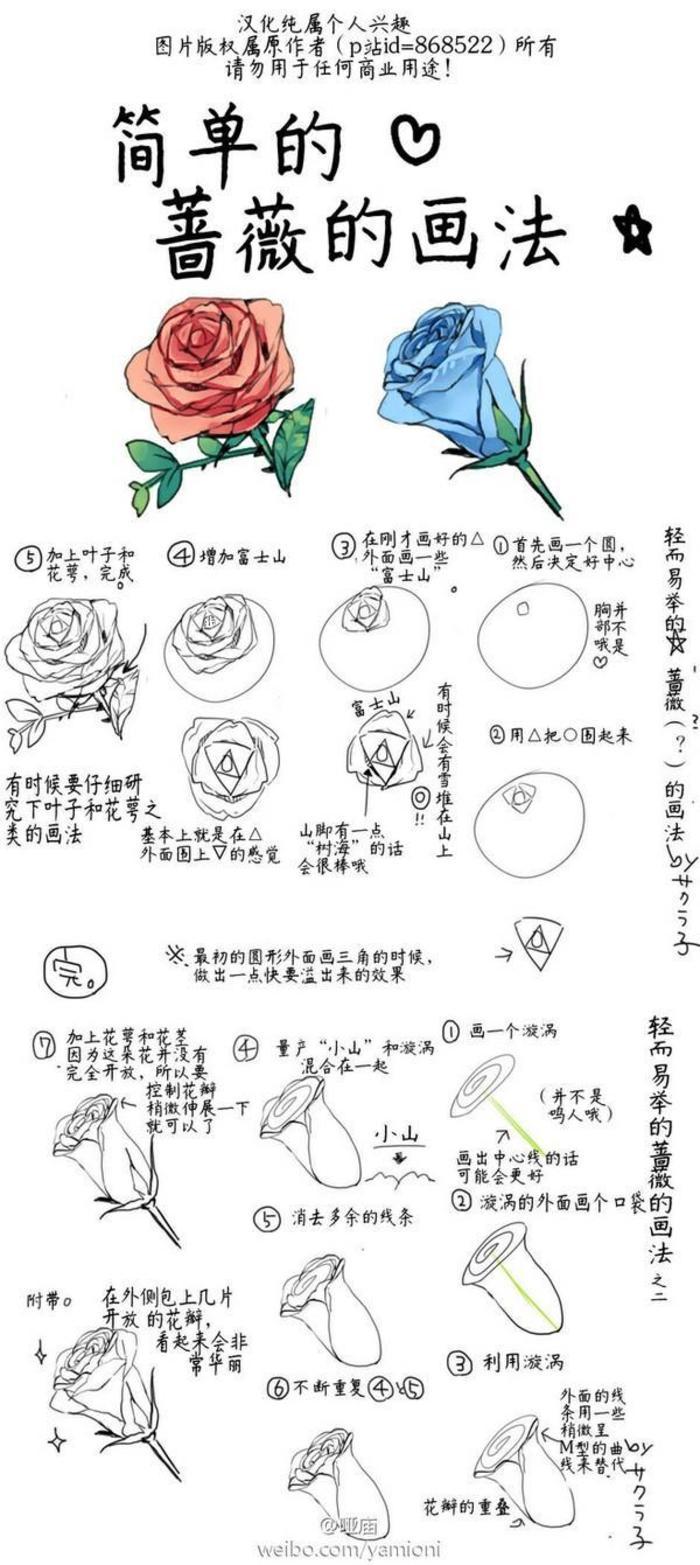 彩铅教程_蔷薇花的画法(1)