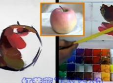 水粉画单体静物视频教程-苹果的画法