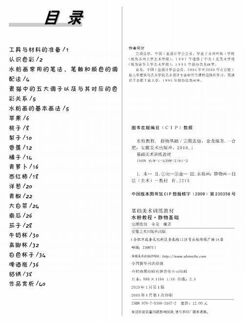 水粉画入门_静物基础教程(1)