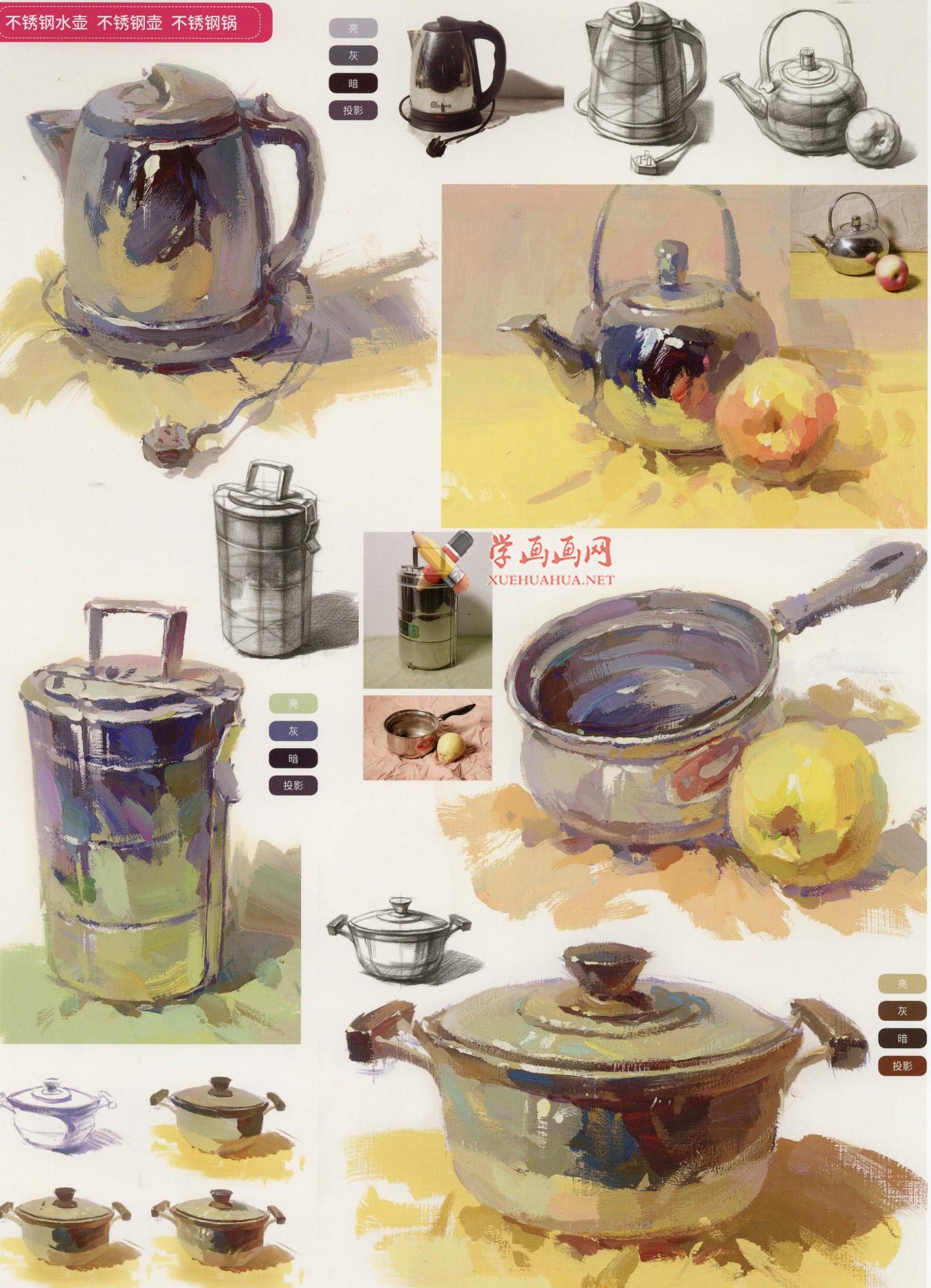 水粉画不锈钢物体的画法要点_水粉画不锈钢物体范画临摹素材(2)