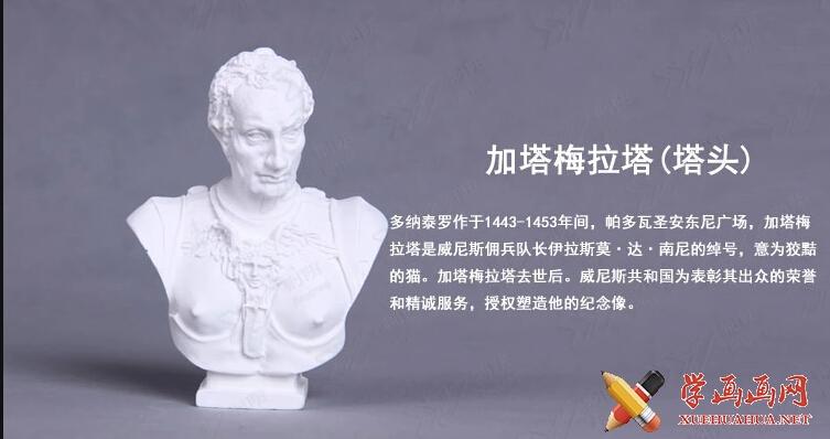 石膏像名称大全(6)