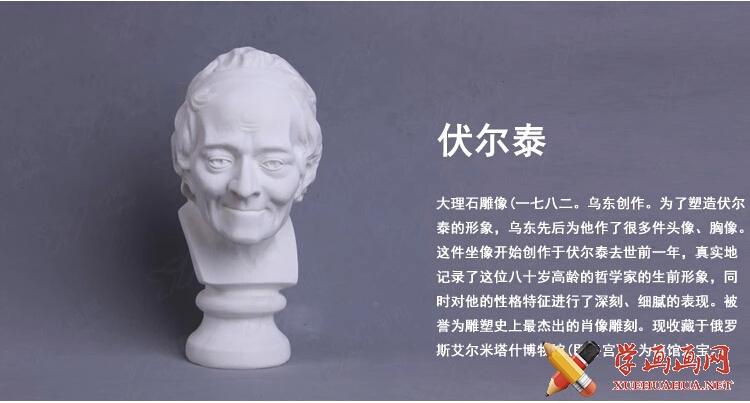 石膏像名称大全(10)