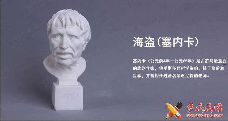 石膏像名称大全(13)