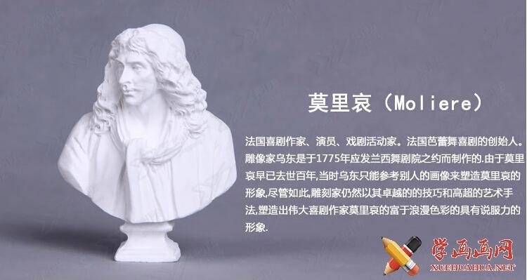 石膏像名称大全(14)