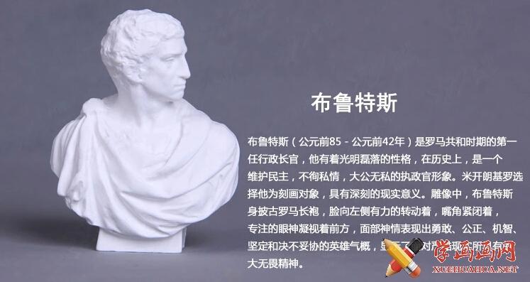 石膏像名称大全(17)