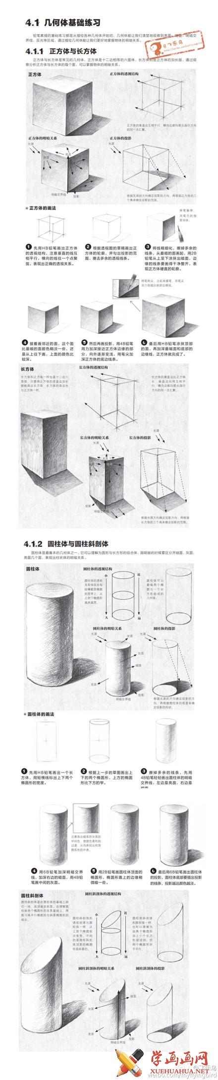 素描石膏几何体画法教程(1)