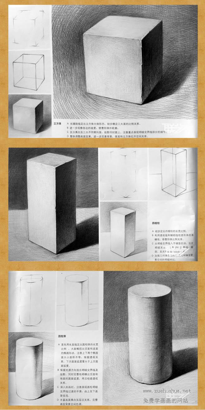 讲解了石膏正方体,长方体及圆柱体的画法