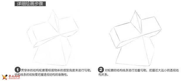 素描几何体_十字贯穿体的画法(4)