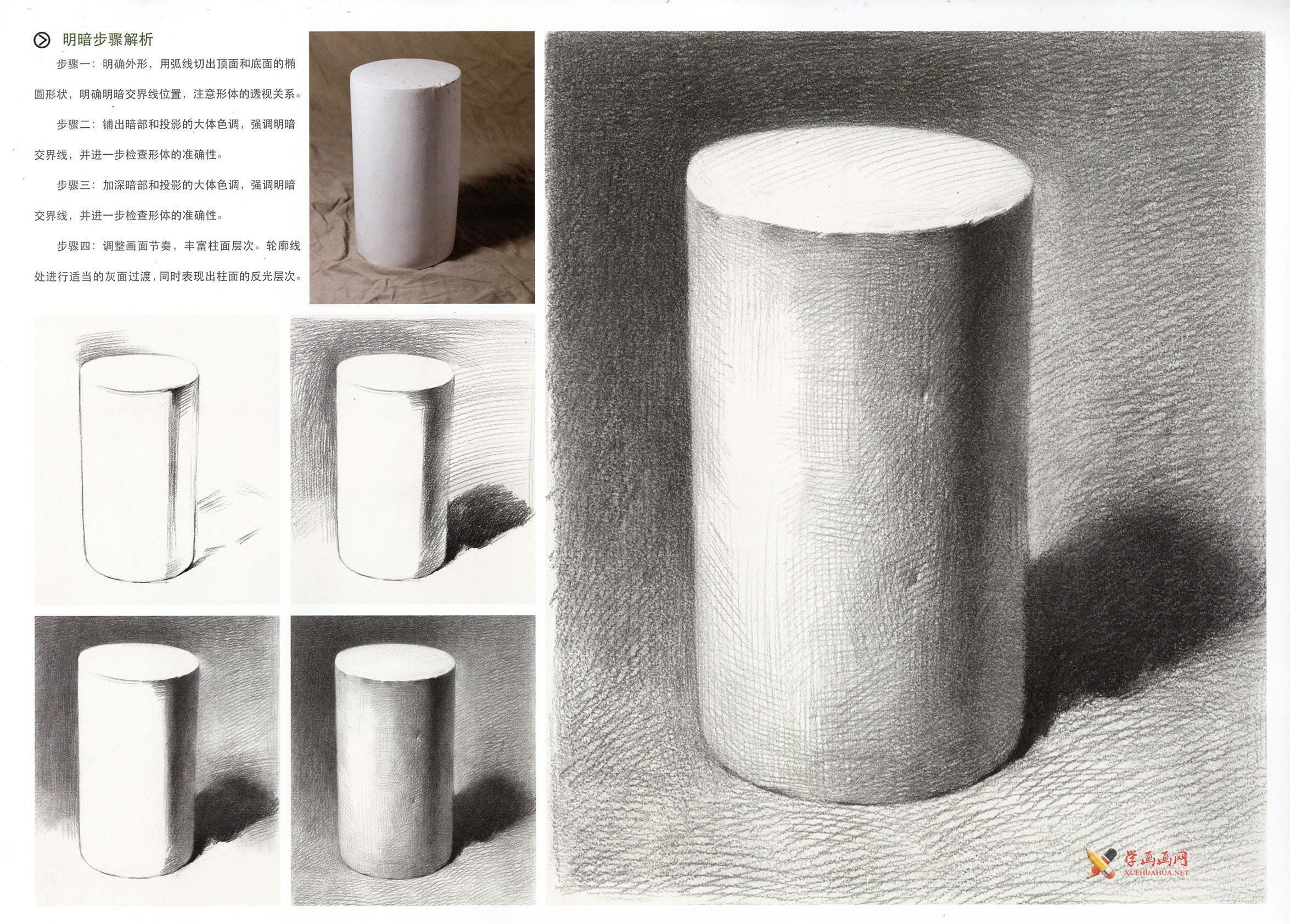素描几何体_素描圆柱体的画法步骤教程图片(1)