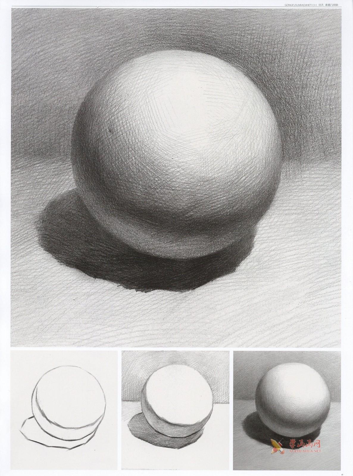 素描几何体_素描石膏球体的画法资料图片步骤解析(1)