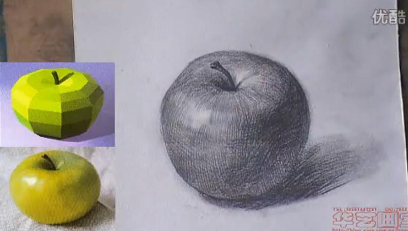 素描静物视频教程:单体苹果的画法
