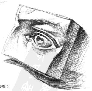 素描入门_素描石膏眼睛的画法教程