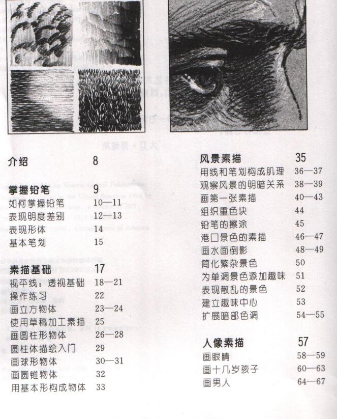素描教程:铅笔画入门技法(1)