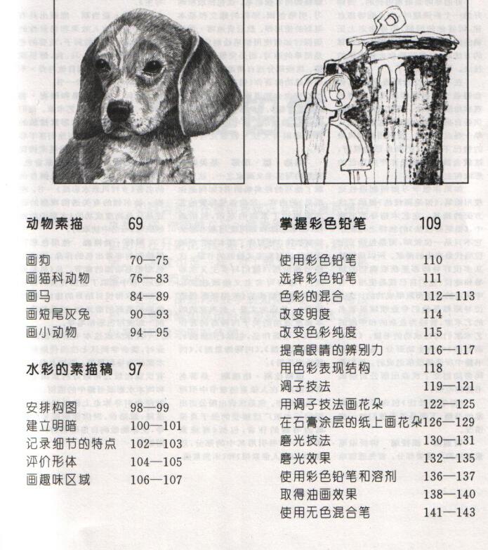 素描教程:铅笔画入门技法(2)