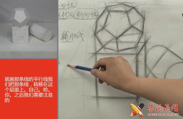 素描入门系列视频教程:素描静物的观察比例训练(1)