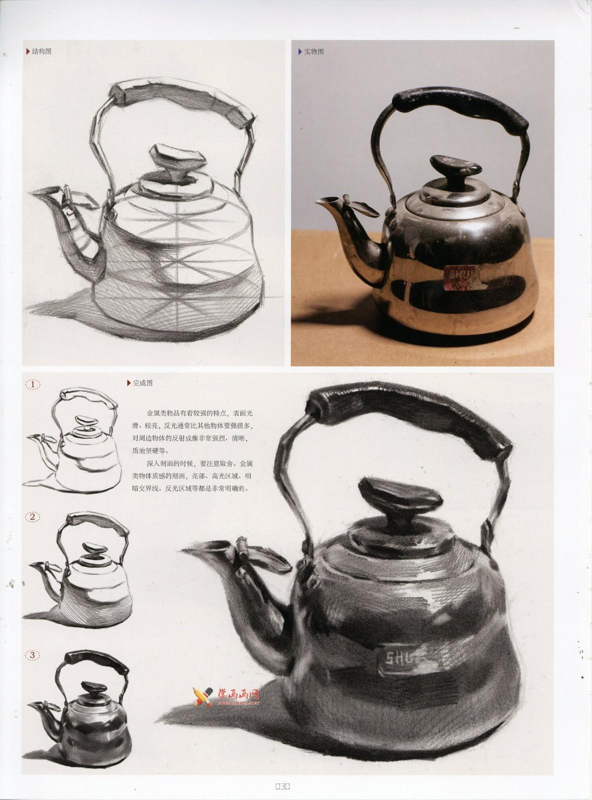 素描单体教程:不锈钢电水壶的画法步骤图解(2)