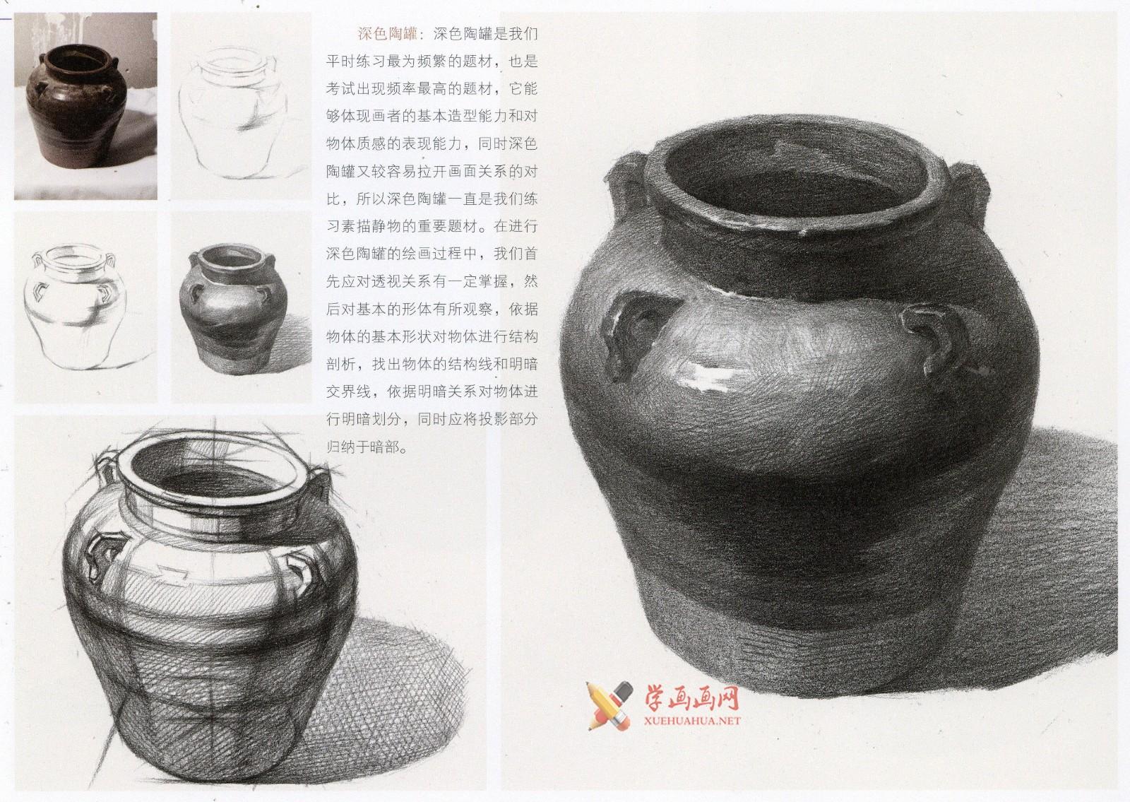 素描陶罐、陶瓷类静物画法图解及临摹范画图片(2)