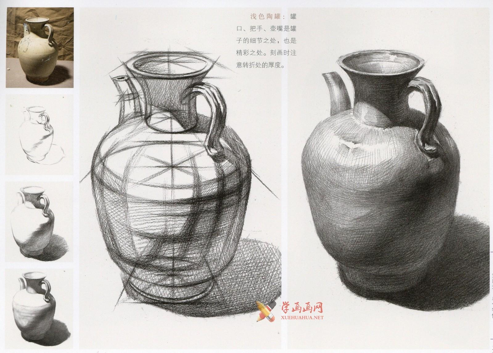 素描陶罐、陶瓷类静物画法图解及临摹范画图片(1)