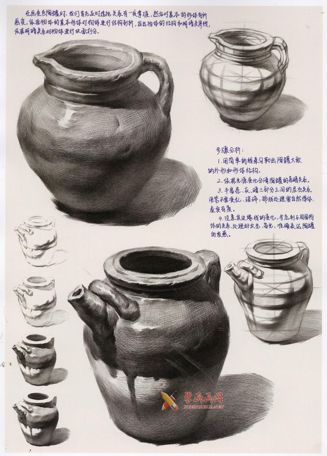 素描陶罐、陶瓷类静物画法图解及临摹范画图片(3)