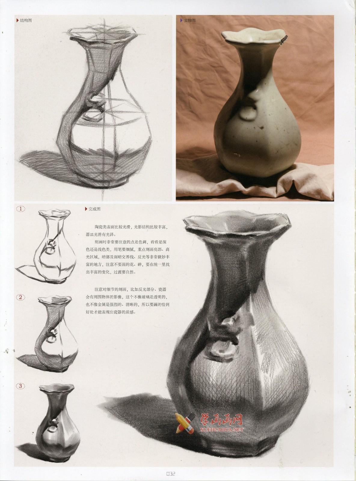素描陶罐、陶瓷类静物画法图解及临摹范画图片(5)