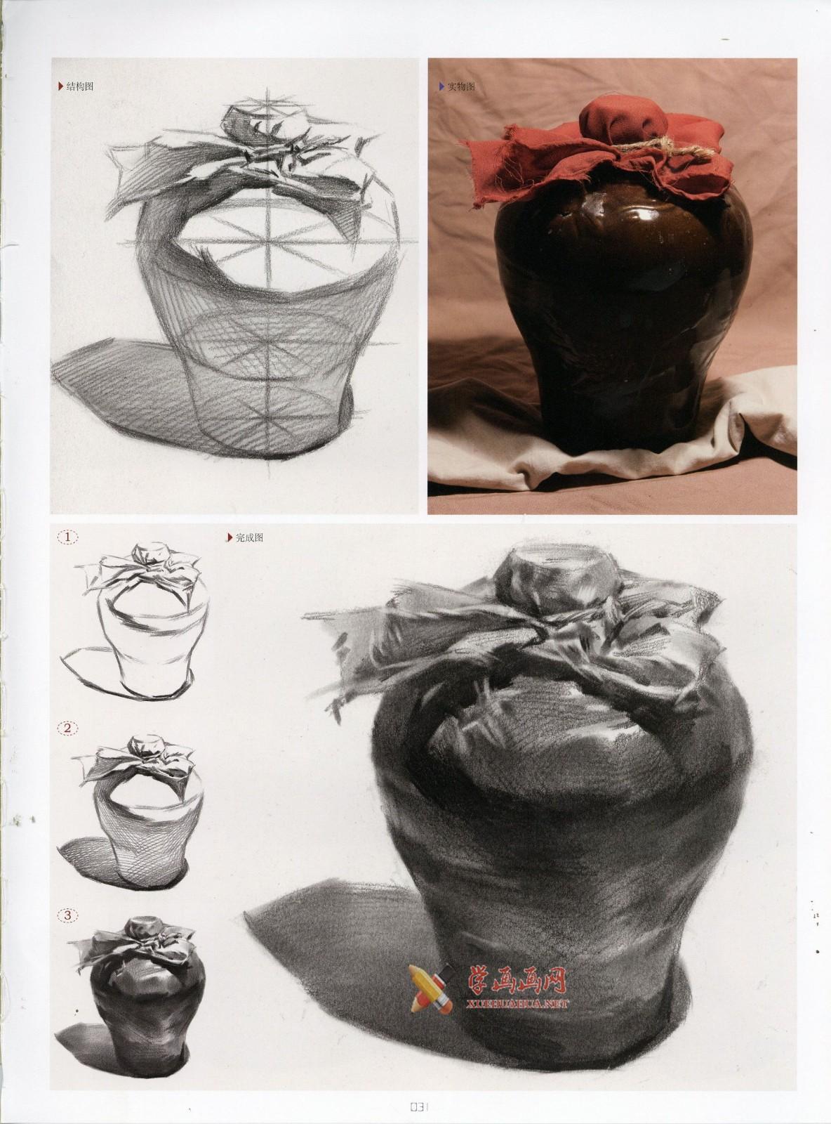 素描陶罐、陶瓷类静物画法图解及临摹范画图片(6)
