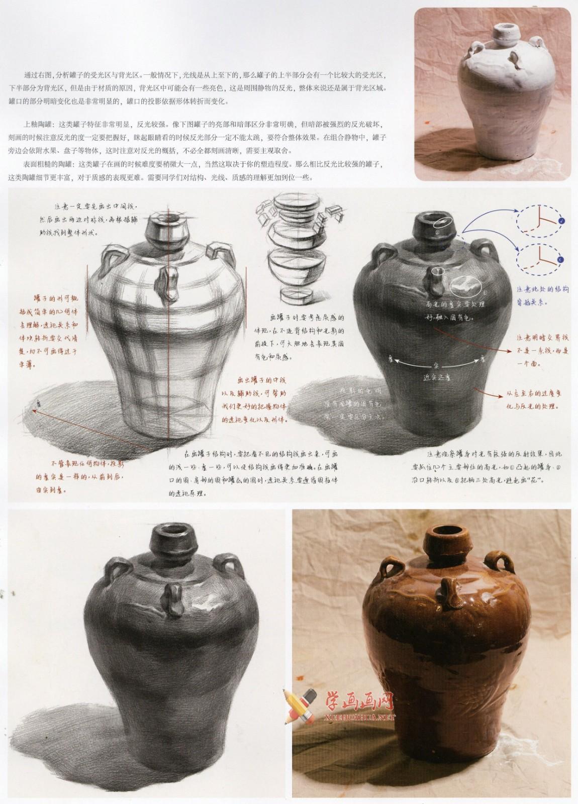 素描陶罐、陶瓷类静物画法图解及临摹范画图片(8)