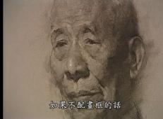 冉茂芹老年男子素描头像视频教程(下集)