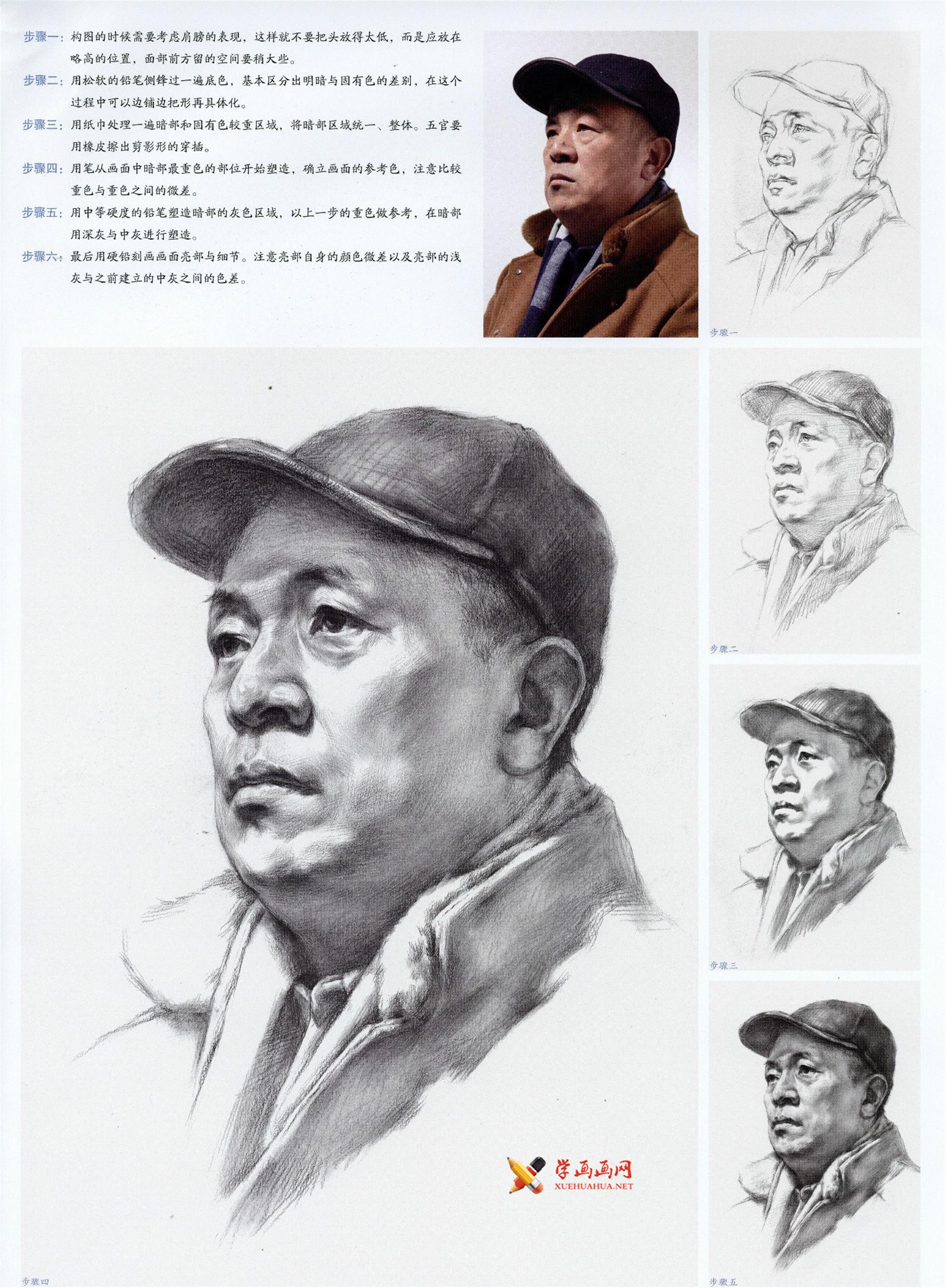 戴帽子的中老年男子素描头像的画法步骤及范画(1)