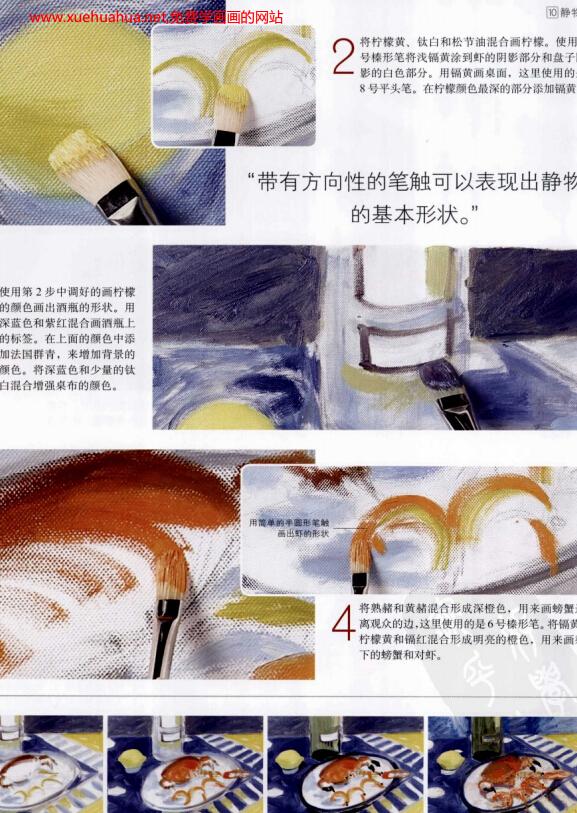 油画教程_油画工作室全册在线观看(1)